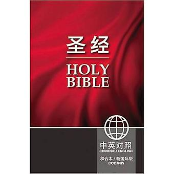 CCB (Simplified Script) - NIV - Chinese/English by Zondervan - 978162
