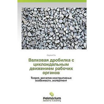 Valkovaya drobilka s tsikloidalnym dvizheniem rabochikh organov par Sergey Li
