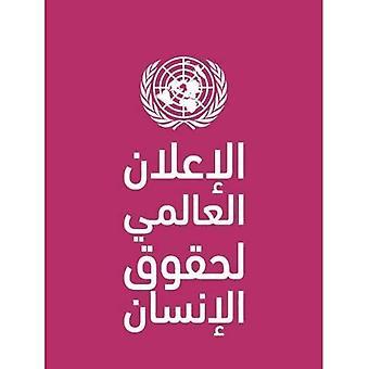 Universal Declaration of Human Rights (Arabic language)