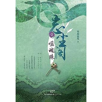 Wang Chen Ge Shi Hui Zhu by Hai De Wen Du