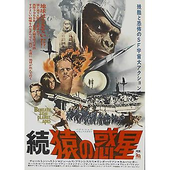 Beneath the Planet of the Apes Movie Poster (11 x 17)