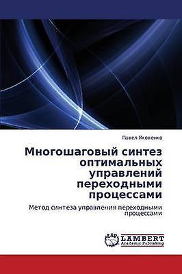 Mnogoshagovyy Sintez Optimalnykh Upravleniy Perekhodnymi Prougesessami by Yakovenko Pavel