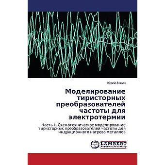 Modelirovanie Tiristornykh Preobrazovateley Chastoty Dlya Elektrotermii av Zinin Yuriy