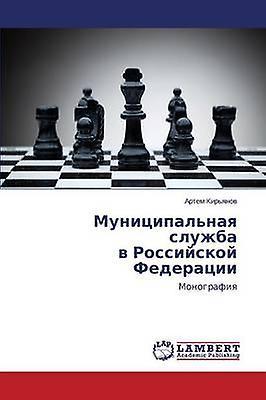 Munitsipalnaya sluzhba v Rossiyskoy Federatsii by Kiryanov Artem