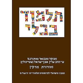 The Steinsaltz Talmud Bavli: Tractate Menahot Part 1, Large (Steinsaltz Talmud Bavli)