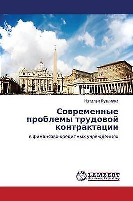 SovreHommesnye Problemy Trudovoy Kontraktatsii by Kuzmina Natalya