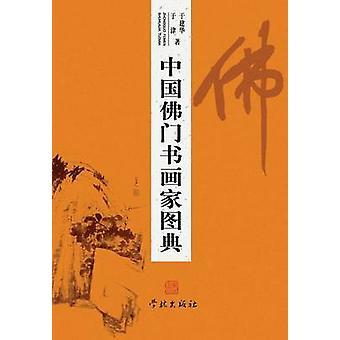 Zhong Guo Fo Men Shu Hua Jia Tu Dian  xuelin by Yu & Jianhua Yu & Jin