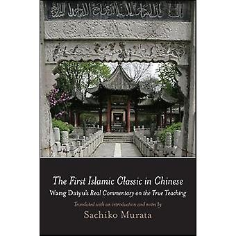 The First Islamic Classic in Chinese - Wang Daiyu's Real Commentary on