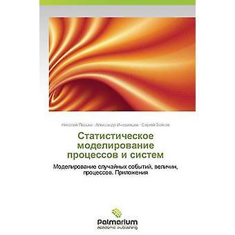 Statisticheskoe modelirovanie protsessov i sistem by Pasko Nikolay