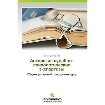 Avtorskie SudebnoPsikhologicheskie Ekspertizy av Kubikov Aleksandr