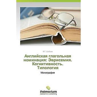 Angliyskaya Glagolnaya Nominatsiya Evrisemiya. Kognitivnost. Tipologiya von Shabaev VG