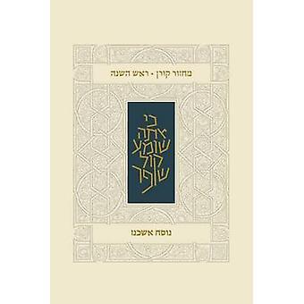 Koren Classic Rosh Hashana Mahzor - Ashkenaz by Koren Publishers - 97