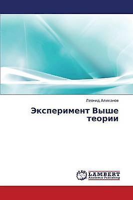 Eksperiment Vyshe Teorii by Alikhanov Leonid