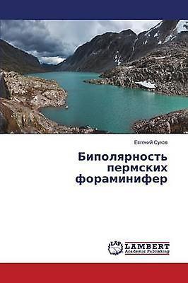 Bipolyarnost permskikh foraminifer by Sukhov Evgeniy