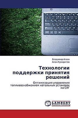 Tekhnologii Podderzhki Prinyatiya Resheniy by Agaev Vladimir