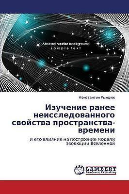 Izuchenie Ranee Neissledovannogo Svoystva ProstranstvaVremeni by Ryndyuk Konstantin