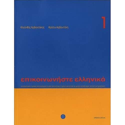 Communicate in Greek 1 (Book + CD)