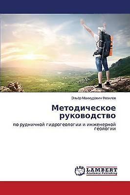 Metodicheskoe rukovodstvo by Fozilov Elyer Makhmudovich
