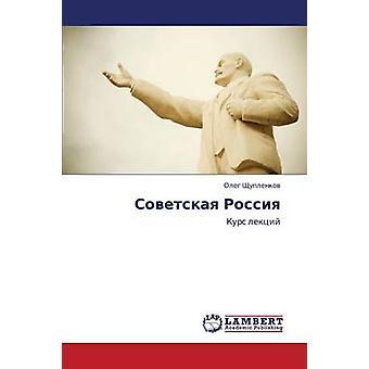 Sowjetskaja Rossija von Shchuplenkov Oleg