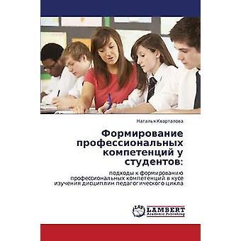 Formirovanie Professionalnykh Kompetentsiy U Studentov av Kvartalova Natalya
