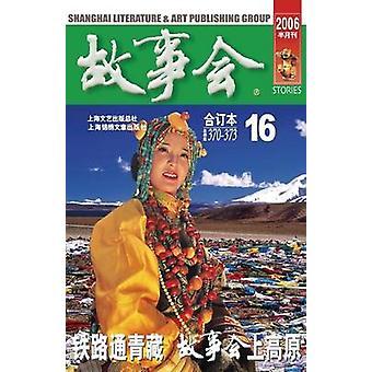 Gu Shi Hui 2006 Nian He Ding Ben 4 by He & Chengwei