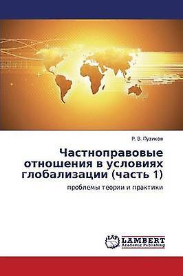 Chastnopravovye Otnosheniya V Usloviyakh Globalizatsii Chast 1 by Puzikov R. V.