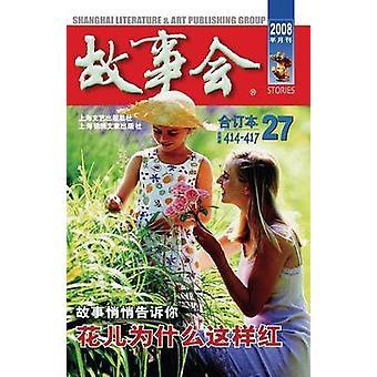 Gu Shi Hui 2008 Nian He Ding Ben 3 by He & Chengwei