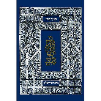 Koren Presentation Tanakh, Hebrew