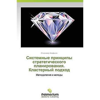Sistemnye Printsipy Strategicheskogo Planirovaniya. Klasternyy Podkhod von Agafonov Vladimir