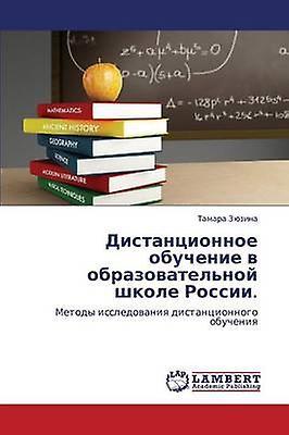 Distantsionnoe Obuchenie V Obrazovatelnoy Shkole Rossii. by Zyuzina Tamara