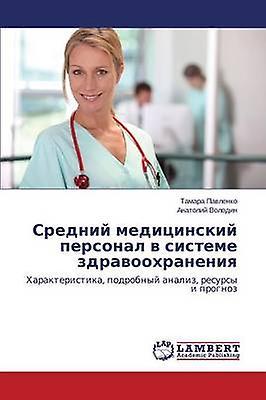 Srougeniy Meditsinskiy Personal V Sisteme Zdravookhraneniya by Pavlenko Tamara