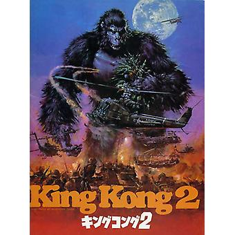 King Kong Lives filmposter (11 x 17)