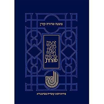 Koren Mishna Sdura Bartenura, Large, Seder Teharot