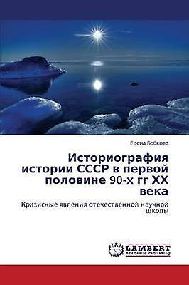 Istoriografiya Istorii Sssr V Pervoy Polovine 90Kh Gg Khkh Veka by Bobkova Elena