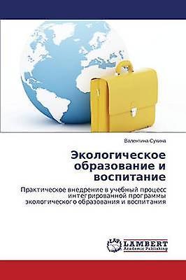Ekologicheskoe obrazovanie i vospitanie by Sukhina Valentina