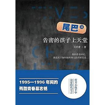 Wei Ba 2 Gao Mi De Hai Zi Shang Tian Tang by Wang & Ruoxu