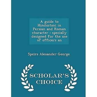 ペルシャとローマ文字のヒンドゥスターニー語へのガイドの特別設計役員用のジョージ ・ Speirs アレキサンダー学者選択版