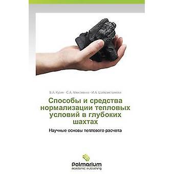 Sposoby je sredstva normalizatsii teplovykh usloviy v glubokikh shakhtakh par Kuzin V.A.