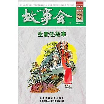 Sheng Yi Jing Gu Shi by He & Chengwei