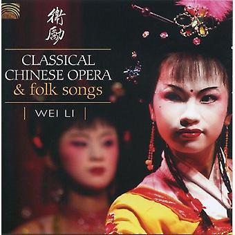 Wei Li - klassieke Chinese Opera & volksliederen [CD] USA importeren