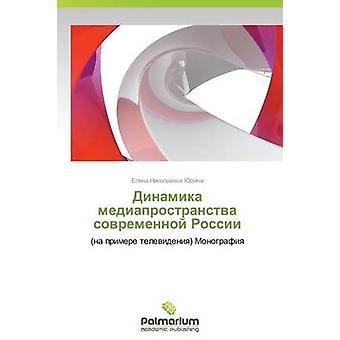 Dinamika Mediaprostranstva Sovremennoy Rossii av Yudina Elena
