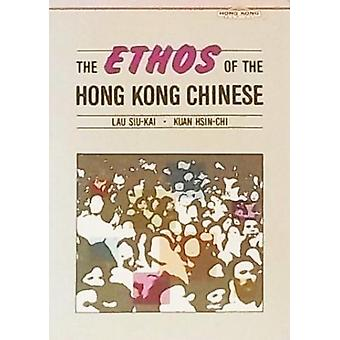 The Ethos of the Hong Kong Chinese by Siu-kai Lau - 9789622014312 Book