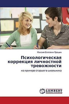 Psikhologicheskaya Korrektsiya Lichnostnoy Trevozhnosti by Proshin Maksim Olegovich