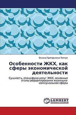 Osobennosti ZhKKh kak sfery ekonomicheskoy deyatelnosti by Timchuk Oksana Grigorevna