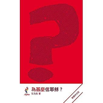 Warum Jesus? Chinesisch (Traditionell)