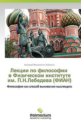 Lektsii Po Filosofii V Fizicheskom Institute Im. P.N.Lebedeva Fian by Kaytukov Valeriy Mikhaylovich