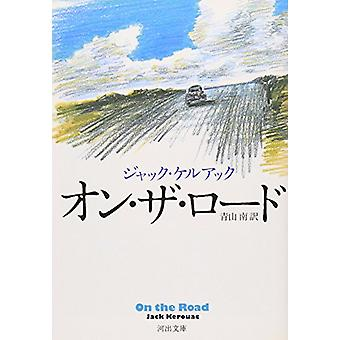 On the Road by Jack Kerouac - 9784309463346 Book