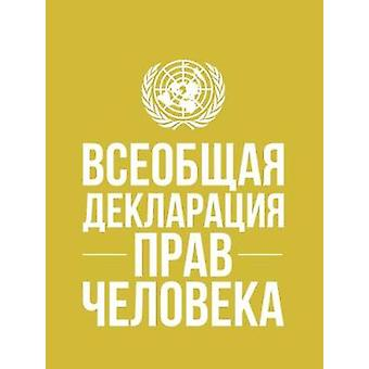 Universal Declaration of Human Rights (Russian language) by United Na