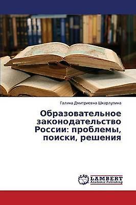 Obrazovatelnoe Zakonodatelstvo Rossii Problemy Poiski Resheniya by Shkarlupina Galina Dmitrievna