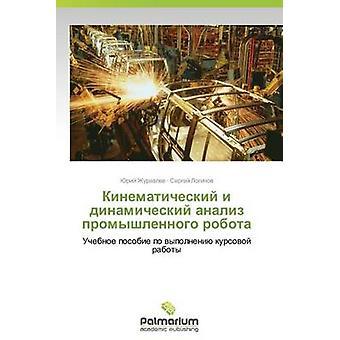 Kinematicheskiy jag dinamicheskiy analiz promyshlennogo robota av Zhuravlyev Yuriy